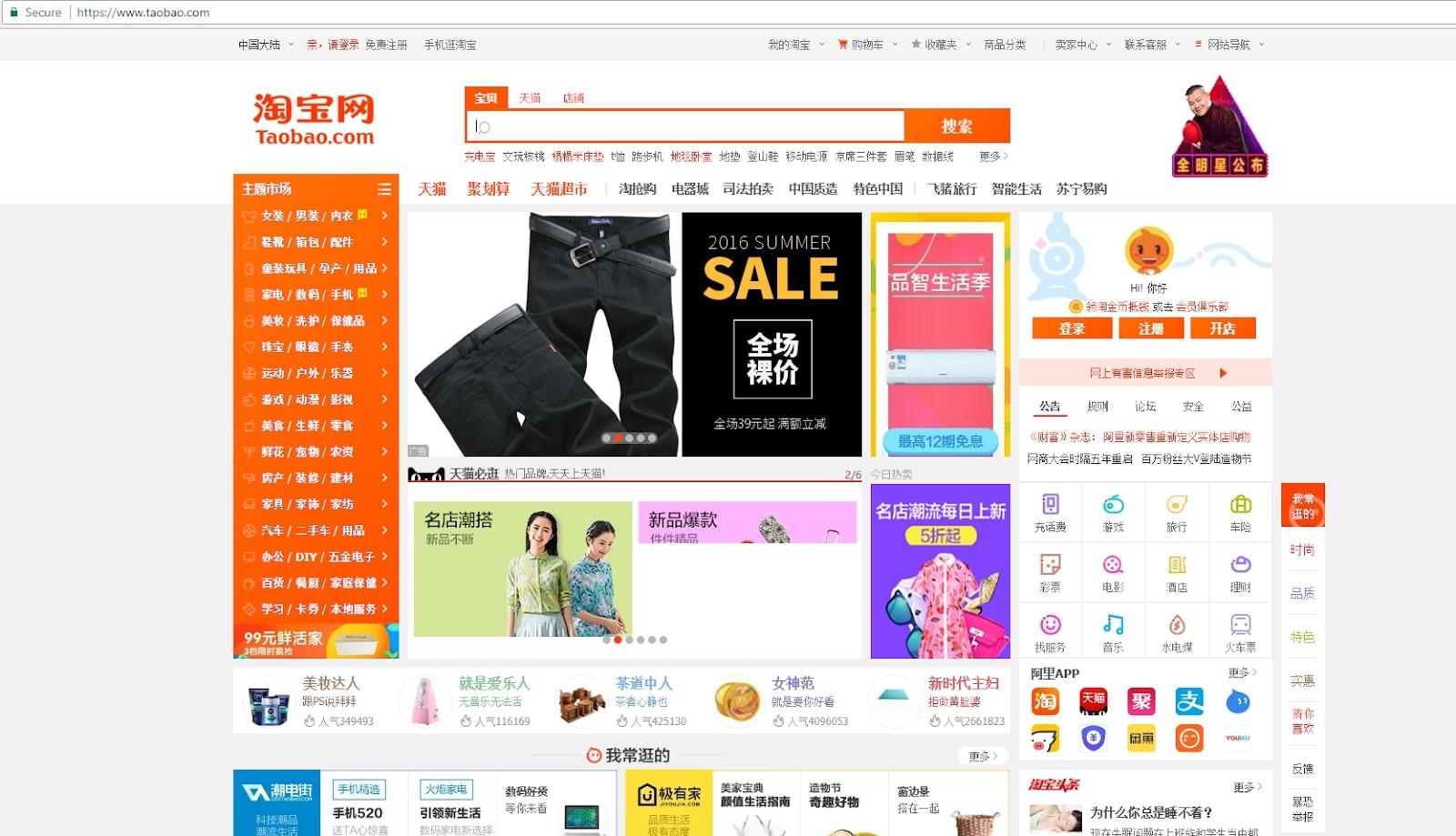 taobao search